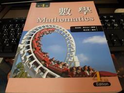小紅帽◆《數學 4/E 四版》ISBN:9862367919 新文京 有筆記003