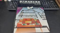 小紅帽書店◆《現代室內設計實務》何從.涂正明 昇陽 微筆記T6