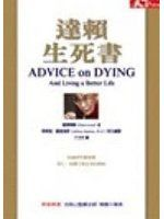 【愛閱B11】《達賴生死書》ISBN:9570395907│天下雜誌│達賴喇嘛,傑佛瑞?霍普金斯/英譯│七成新