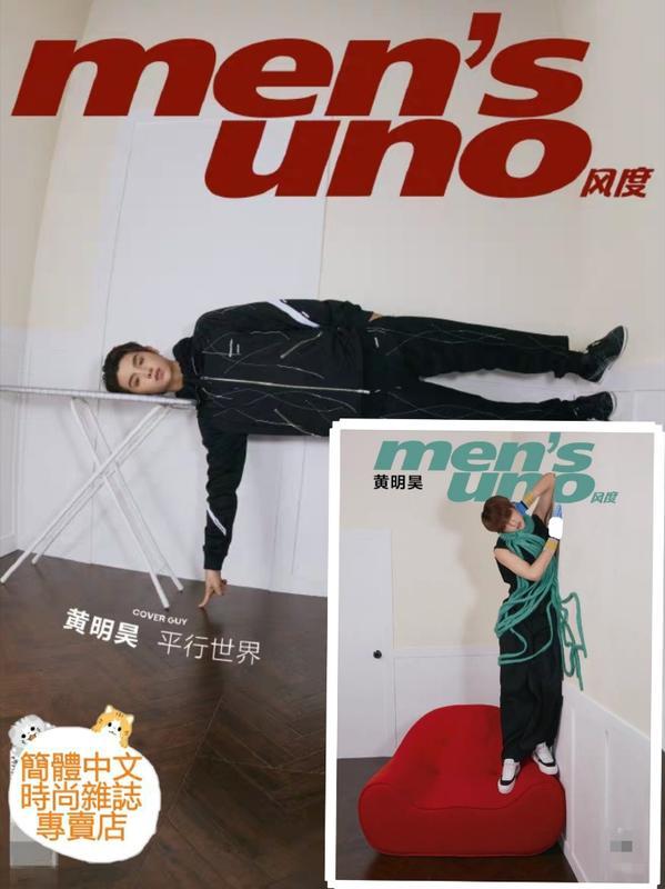 (現貨)黃明昊封面+官方巨幅海報【風度men's uno 2019年12月號】內頁大圖專訪