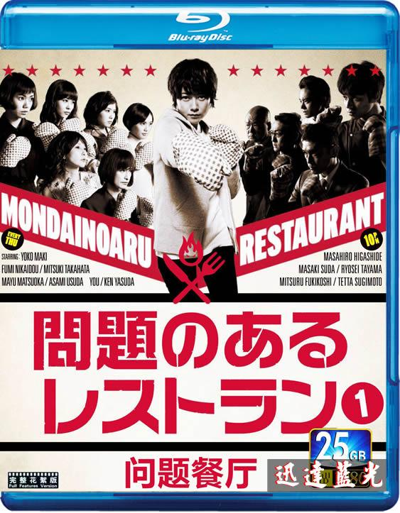 BD-10061問題餐廳 A Restaurant with Many Problems(2015)