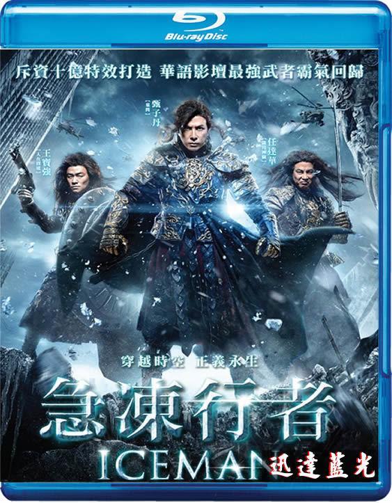 BD-6970急凍行者The Iceman(2014)