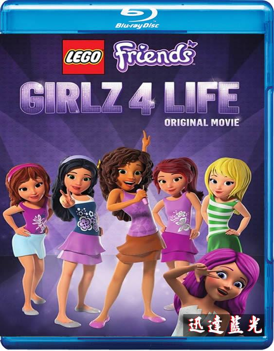 BD-8835樂高朋友:女孩的四種生活 LEGO Friends: Girlz 4 Life (2016)