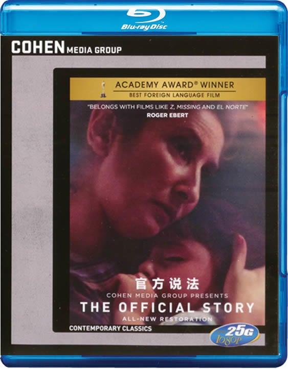 BD-LZ-11845官方說法 The Official Story  (1985)第58屆奧斯卡金像獎 最佳外語片,第