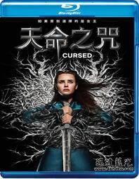 藍光電視劇-T1325天命之咒/湖仙魔咒 Cursed (2020)(3BD)Netflix出品最新奇幻動作大劇