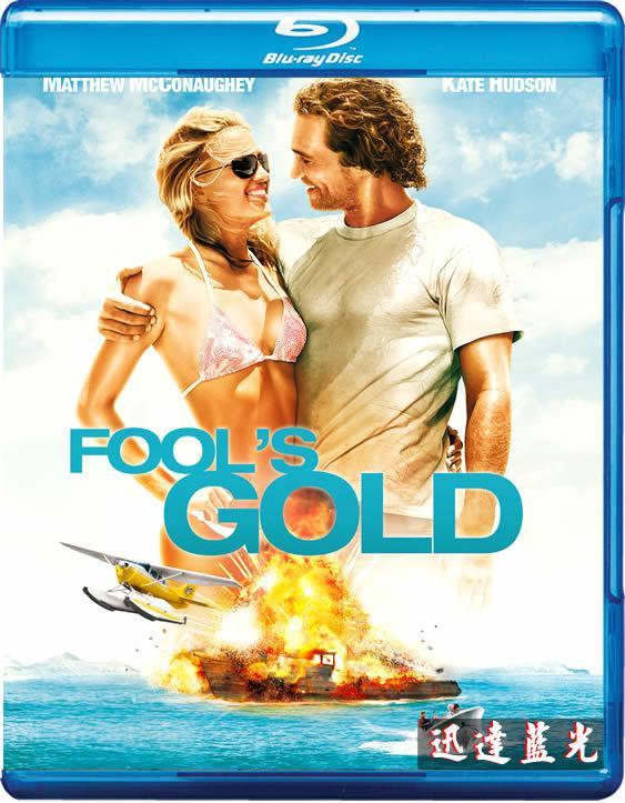 BD-8700淘金俏冤家/金錢遊戲/傻愛成金/愛情潛到寶Fool's Gold (2008)
