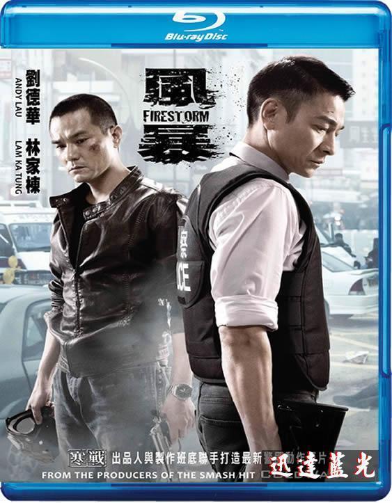 BD-6523風暴Firestorm(2013)