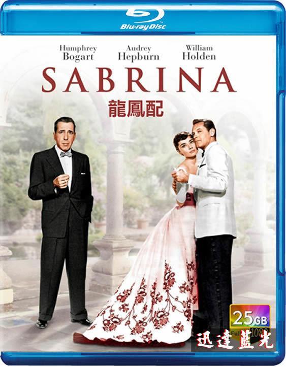 BD-10984龍鳳配/薩比裏娜 Sabrina(1954)第27屆奧斯卡金像獎 最佳導演,最佳女主角,最佳編劇提名