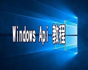 【課程影片 TS_5801】_Windows Api 教程_91堂課全集_計算機職訓系列_