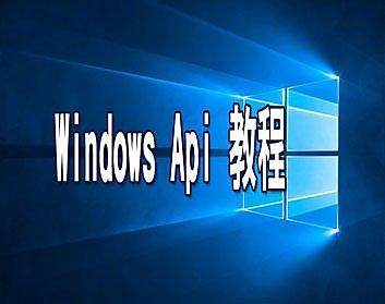 【課程影片 TS_5801】_Windows Api 教程_91堂課全集_計算機職訓系列SAPU_