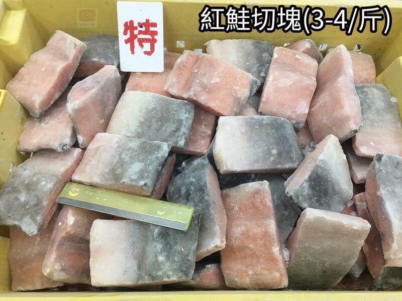 【佳魚水產】特價出清 野生鮭魚-紅鮭切塊(3-4/斤)6kg/箱 一箱約30片左右