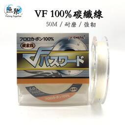 VF100%碳纖線50M【漁聚釣具】卡夢線 碳素線 子線 磯釣線 耐磨線 釣魚線