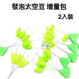 發泡太空豆2入增量包 台灣現貨【漁聚釣具】釣蝦 零件 池釣 淡水 浮標
