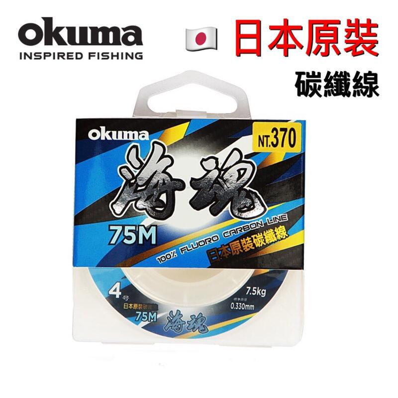 okuma海魂日本原裝碳纖線75M【漁聚釣具】卡夢線 碳素線 子線 磯釣線 耐磨線 釣魚線