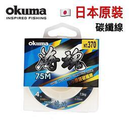 【買一送一】okuma海魂日本原裝碳纖線75M【漁聚釣具】卡夢線 碳素線 子線 磯釣線 耐磨線 釣魚線