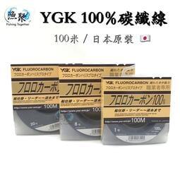 YGK職業者專用100%碳纖線 【漁聚釣具】卡夢線 子線 釣魚線 耐磨線