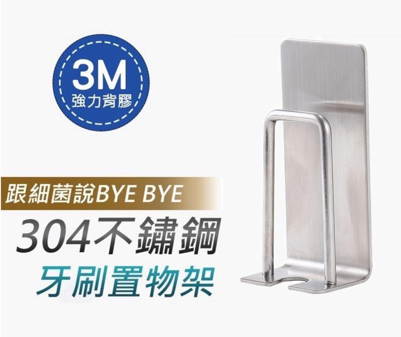 桀寶衛浴 - 304不鏽鋼無痕背膠(3M膠)牙刷架/免打孔牙刷杯架/浴室壁掛漱口杯架.