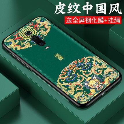 送全屏膜+掛繩 小米9T Pro 小米 9T 手機殼 中國風 浮雕 彩繪 保護套 時尚 皮紋 軟殼 全包 磨砂 保護殼