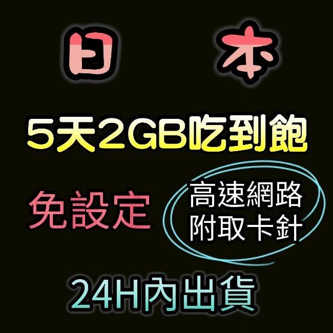 現貨特價!免設定 日本網卡5天吃到飽 4G高速日本上網卡 2GB流量 國際漫遊卡 網路SIM卡 行動上網WIFI