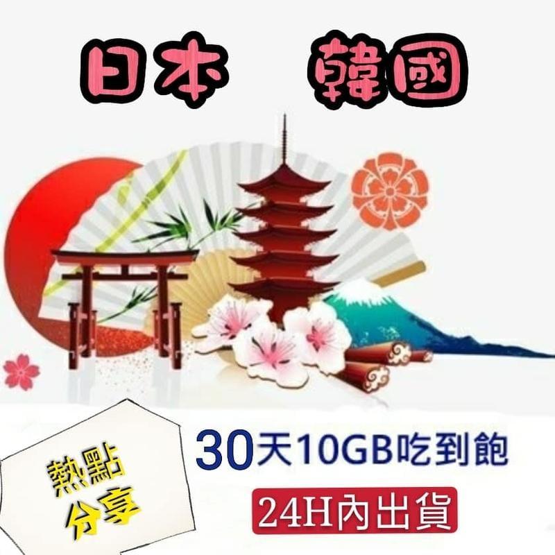 日本 韓國30天10GB吃到飽上網卡 免設定 網路sim卡 日本上網卡 行動上網 附取卡針 熱點分享 高速上網 wifi