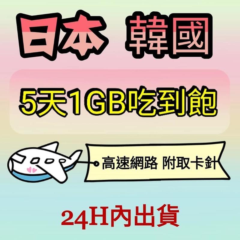 現貨限時價!日本上網卡 韓國上網卡5天1GB吃到飽  日本韓國通用漫遊卡 高速網路卡 網路SIM卡 行動上網WIFI