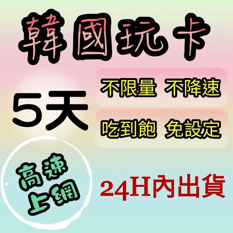 現貨特價! 免設定 韓國5天無限上網卡吃到飽 不降速 高速上網 網路sim卡 國際漫遊卡 無限流量 行動上網WIFI