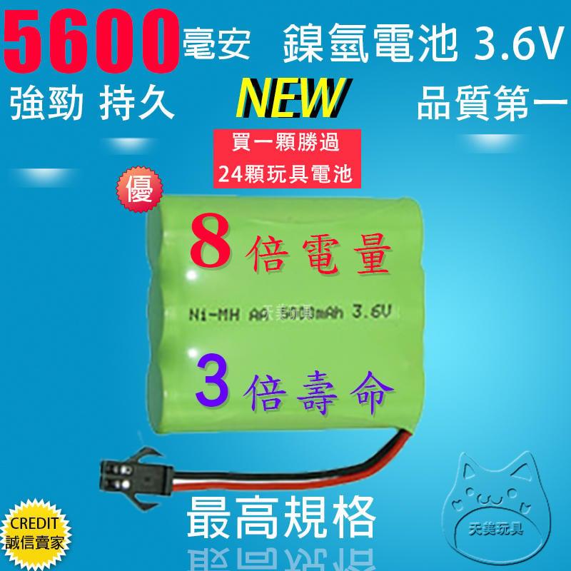 【地表最強】5600mAh 3.6v M型 環保高效能鎳氫充電電池 無毒無鎘更安全遙控車電池 遙控玩具電池 (NH35)