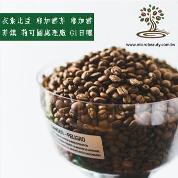 [微美咖啡]-超值1磅550元,耶加雪菲鎮 莉可圖處理廠 G1 日曬(衣索比亞)淺焙咖啡豆,500免運,新鮮烘培