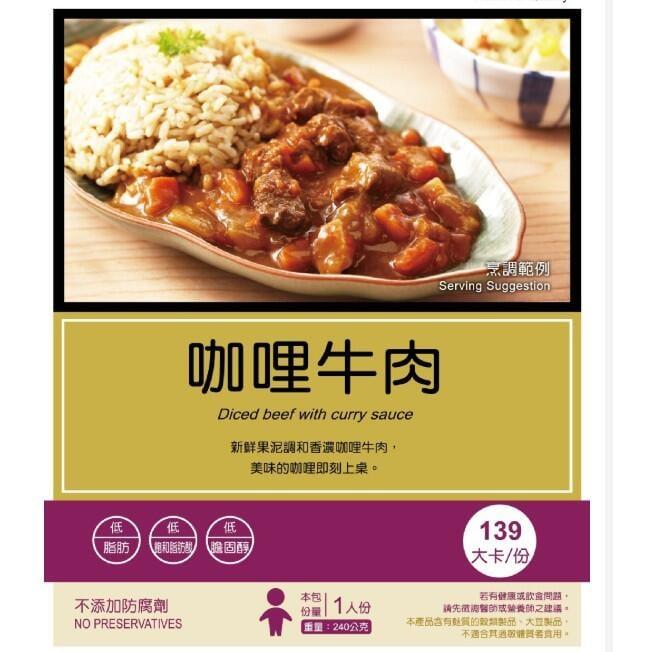 [低卡] 低醣調理包 咖哩牛肉 番茄雞丁 即食 低熱量 台灣 馬偕研發 好吃 無負擔 熱量控制 低GI