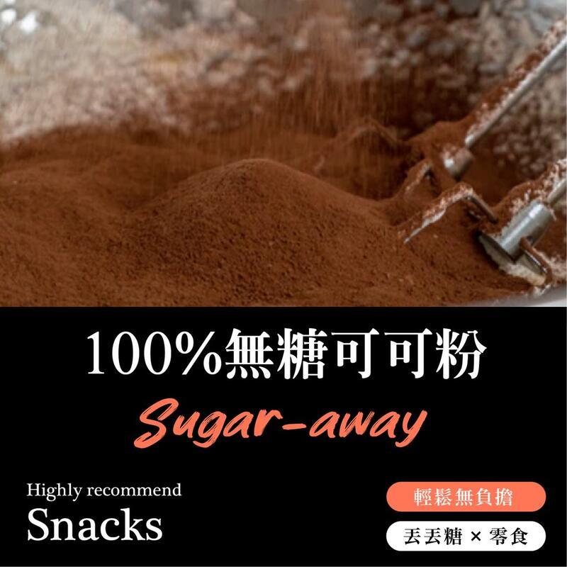 [無糖] 100%巧克力片 無糖巧克力粉 無糖可可 生酮 低醣 沖泡 點心 下午茶 好吃
