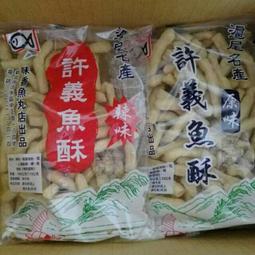🌟代購淡水名產🌟許義魚酥 魚酥羹