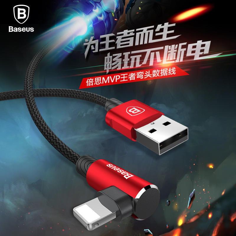 BASEUS /倍思MVP王者彎頭手機數據線蘋果Lightning編織充電線
