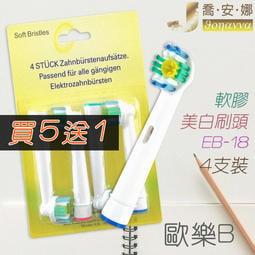 【喬安娜】Oral-B歐樂B牙刷 4支裝軟膠美白刷頭 百靈牙刷 電動牙刷 中央軟膠加強牙齒潔白 副廠電動牙刷頭EB-18
