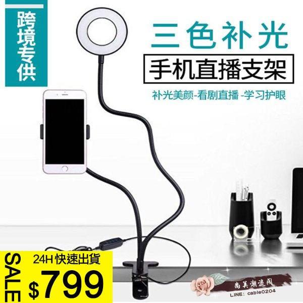 跨境專供 直播手機支架 桌面通用自帶補光燈 手機聲卡直播 支架--千百陌
