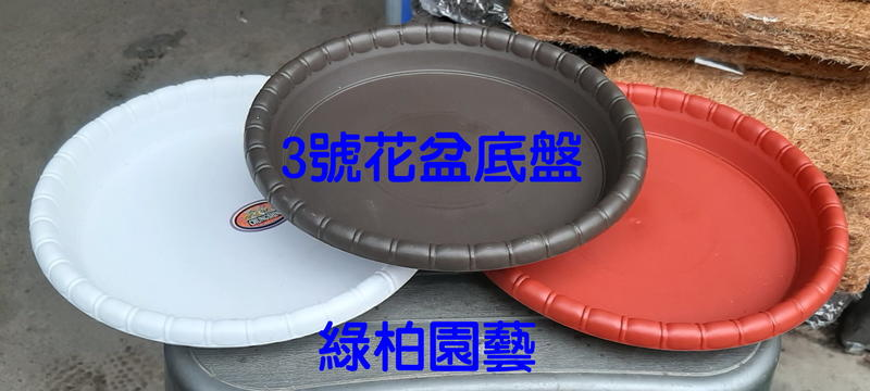 【sulin074】3號底盤/花盆底盤/塑膠底盤/圓盤/水盤【綠柏園藝資材】