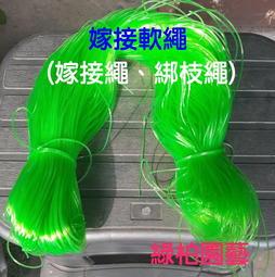 【sulin017】嫁接繩/軟繩/塑膠繩/蘭花繩/嫁接膜/石蠟膜【綠柏園藝資材】