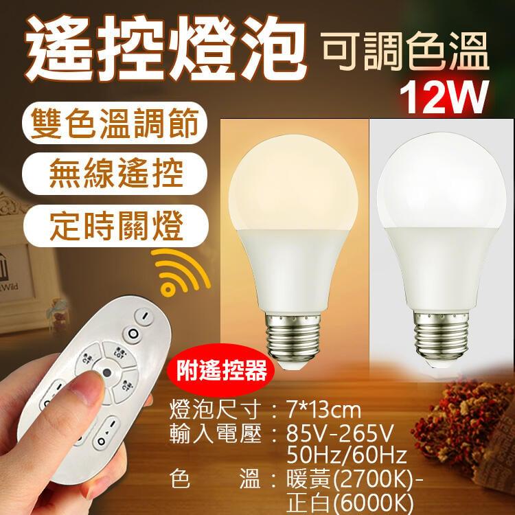 昇鵬數位@遙控燈泡(可調色溫)-12W LED燈泡 閱讀燈泡 無線遙控雙色溫 E27燈泡 可調光燈泡 落地燈泡 12瓦夜