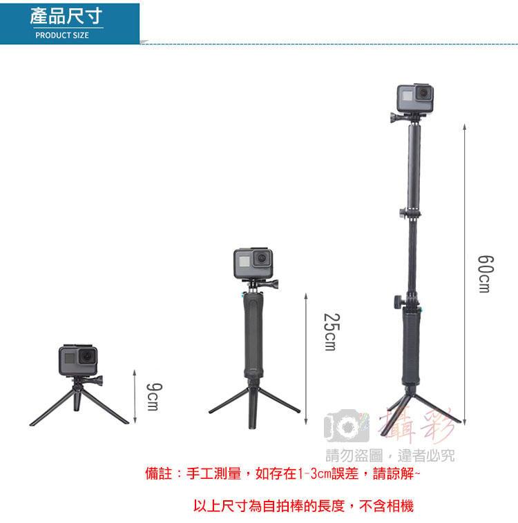 昇鵬數位@Gopro三折自拍棒 自拍穩定器 攝影機手柄 自拍棒 三腳架 折疊設計 省時省力 方便攜帶 三腳架隱藏式設計
