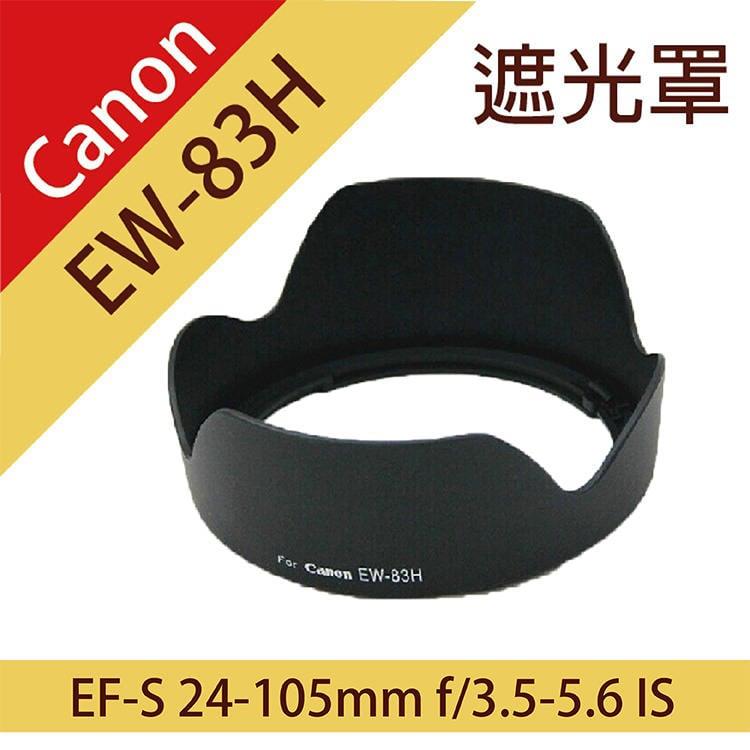 全新現貨@昇鵬數位@CANON蓮花遮光罩EW-83H 適EF 24-105mm f/4L鏡IS USM f4.0 1:4
