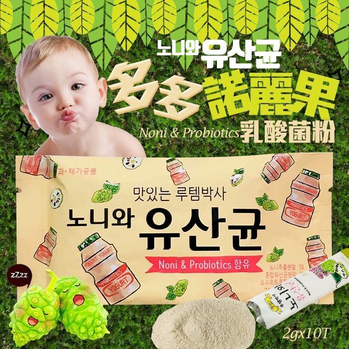 現貨 - 韓國 - 養樂多諾麗果乳酸菌粉 - 10入組