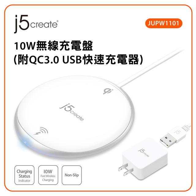 ⒺⓈⓈⓉ乙太3C館-j5create JUPW1101 Qi 10W無線充電盤⌛台灣公司貨