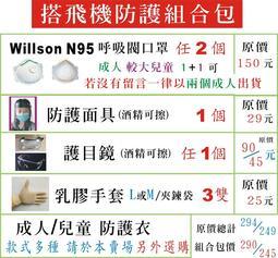 搭飛機防護組合包--N95口罩(具呼吸閥) 護目鏡  防護面具乳膠手套 (隔離衣可另購)