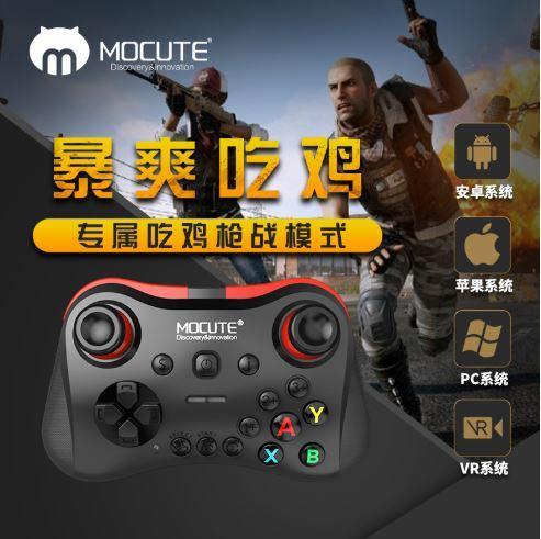 摩卡特 mocute 056 吃雞神器 王者榮耀 多種遊戲 全新商品 【台灣出貨】