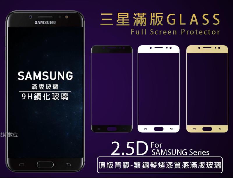 嘉義館《滿版9H嚴選素材》三星 Note10Lite A21s A30s 滿版玻璃貼膜鋼化螢幕保護貼