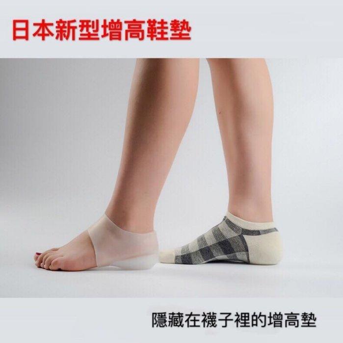 隱形 版 增高 鞋墊