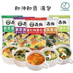 [八味養生鋪] 蘇伯即食湯包 即時湯包 紫菜蛋花湯 速食湯 營養湯包 蛋花湯 方便湯 速食湯包 沖泡湯 即食湯品