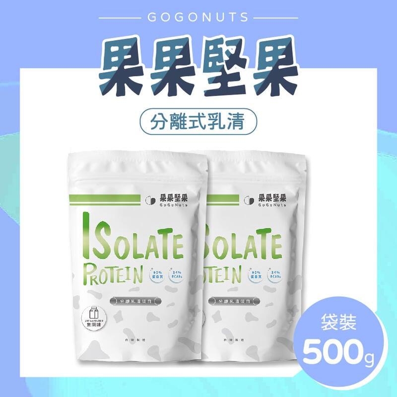 【健身之家】台灣現貨 分離乳清蛋白 乳清蛋白飲 原味 優格多多 健身 乳清 袋裝 500g 低卡 低脂【FP004】