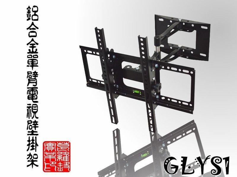 【太極數位】葛 GLYS1 鋁合金單臂萬向電視壁掛架 26~60吋 400*400mm 電視架 鴻海 禾聯 benq