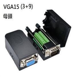 【佑齊企業 iCmore】VGA15(3+9)母 三排免焊RS232卡扣式螺桿或螺母接頭模組/15針轉綠色端子台(含稅)