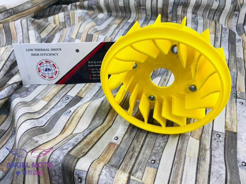 ANGEL 風扇 賽科愛洛 TORNADO 輕量化風扇 機車風扇 適用 雷霆125 150 雷霆S 125 150 黃